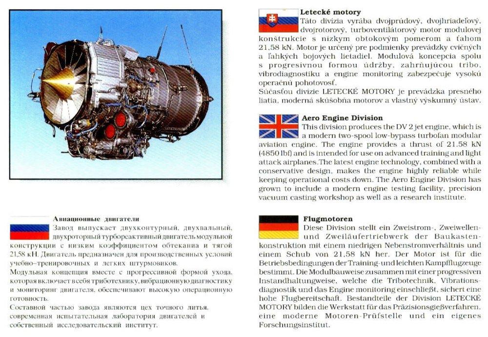 motor DV-2. IIjpg