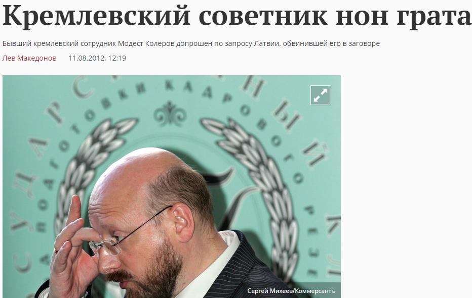Bývalého zamestnanca Kremľu Modesta Korelova obviňujú Lotyši z podvratnej činnosti, napísala pred štyrmi rokmi ruská Gazeta.