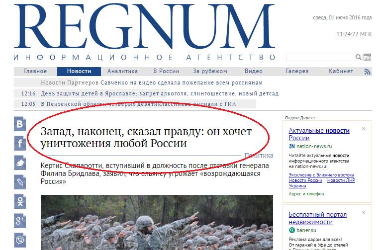 Запад наконец сказал правду он хочет уничтожения любой России ИА REGNUM