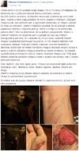 Facebookový status matky jedného z chlapcov k zásahu polície